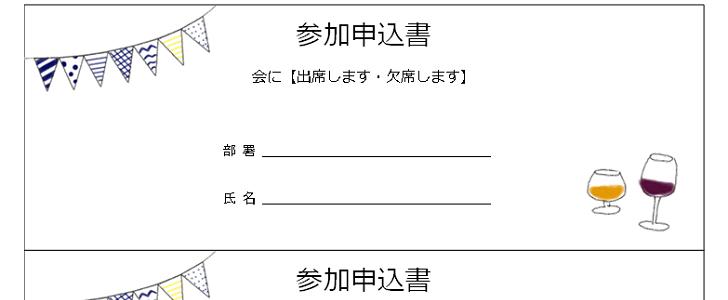 かわいい!出欠確認・参加申込書「Word/Excel/PDF/A4」無料テンプレート