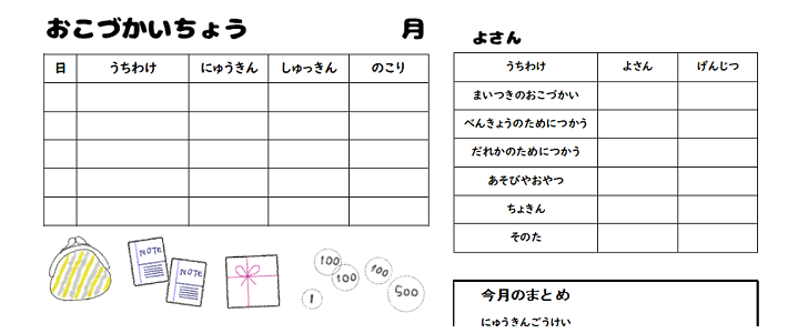 かわいいイラスト!Word/Excel/PDFのお小遣い帳の無料テンプレート