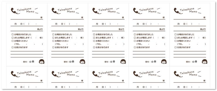 電話&伝言メモの無料テンプレート