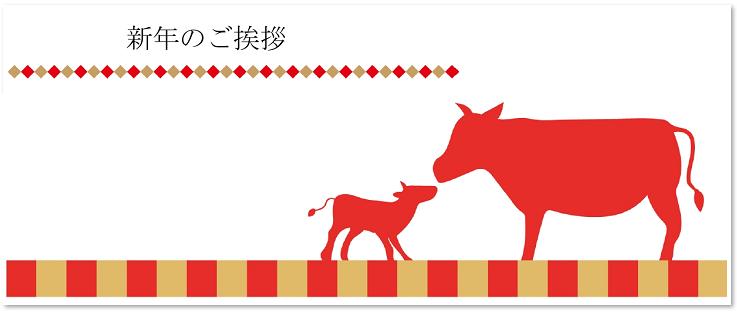 2021年「丑年・吊り飾りと牛の親子」年賀状・FAX送付状イラスト入りの無料テンプレート