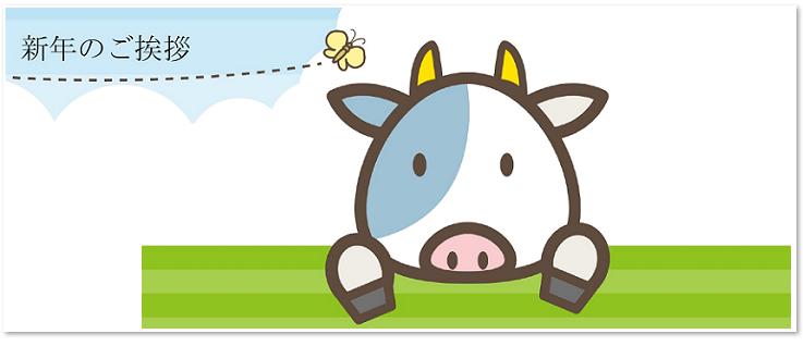可愛い!牛のイラスト入りFAX送付状・年賀状の無料テンプレート