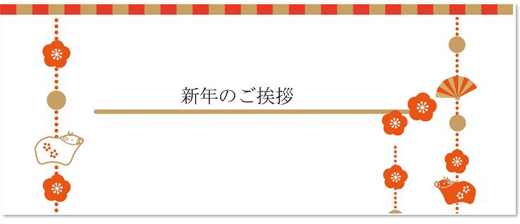 シンプル!新年挨拶「Word・PDF・Excel」年賀状・送付状のテンプレート