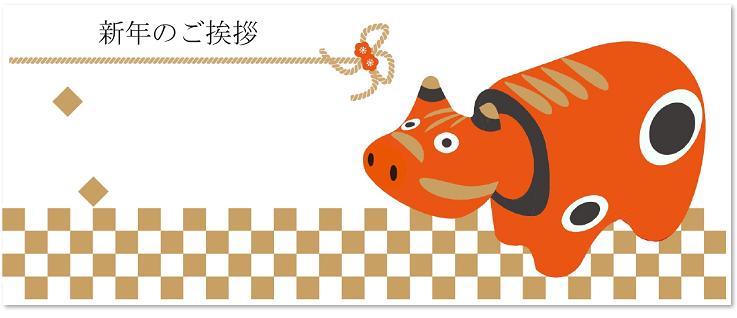 牛赤べこと市松模様のイラスト