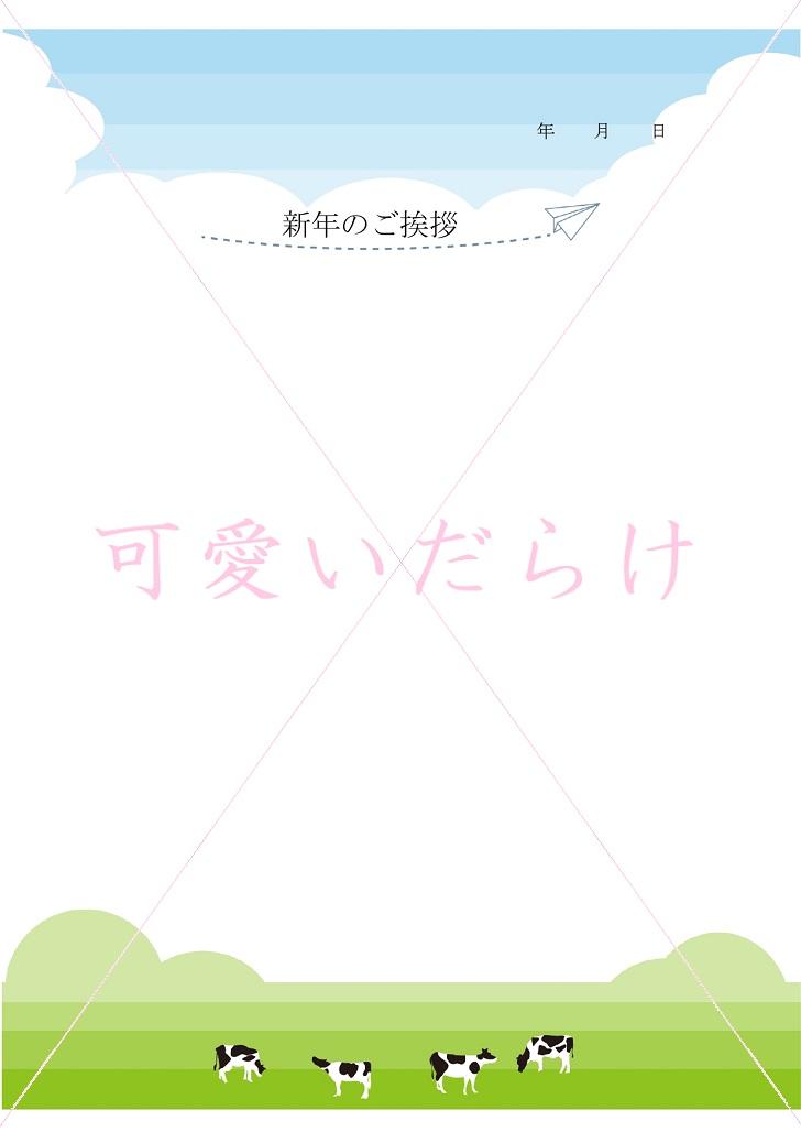 年賀状・送付状の無料テンプレート