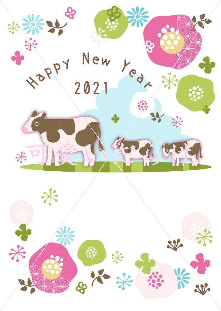 牛の親子と2021年の年賀状