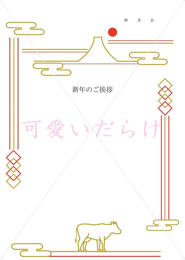 新年の富士山・干支の丑年のイラストデザイン